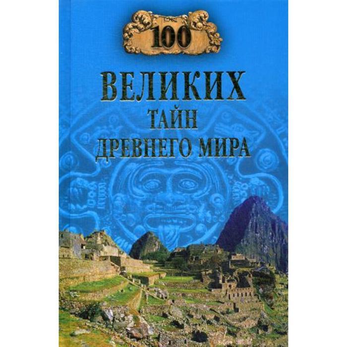 100 великих тайн Древнего мира. Непомнящий Н.Н.