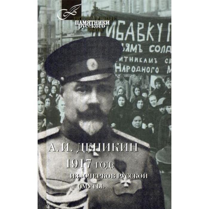 1917 год: Из «Очерков Русской Смуты». Деникин А.И.