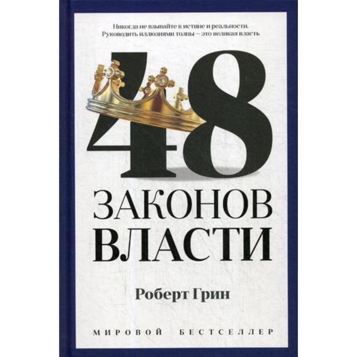 48 законов власти. Грин Р.