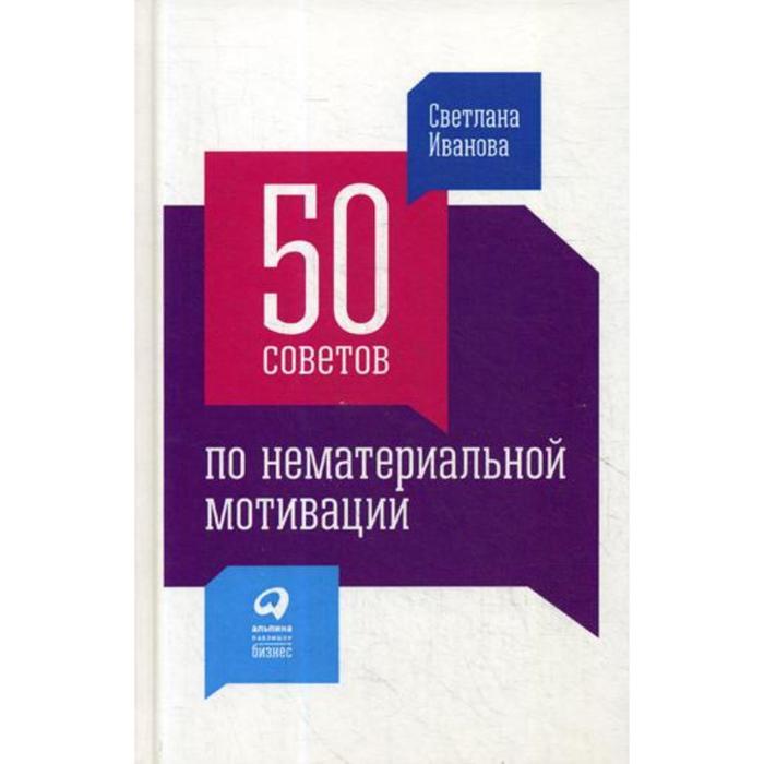 50 советов по нематериальной мотивации. 6-е издание. Иванова С.