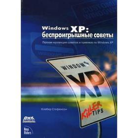 Windows XP: беспроигрышные советы. Стефенсон К. Ош