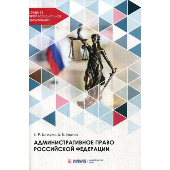 Административное право РФ: Учебник для СПО. Шикула И.Р., Иванов Д.В.