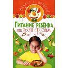 Вкусно и полезно. Питание ребенка от года до семи. Белоглазов Д.Н.,Троянская Н.А.