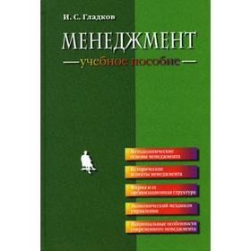 Менеджмент. Учебное пособие. 2-е изд. Гладков И.С.