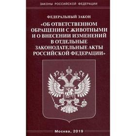 ФЗ «Об ответственном обращении с животными и о внесении изменений в отдельные законодательные акты РФ Ош