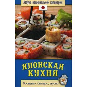 Японская кухня. Азбука национальной кулинарии. Семенова С.В.