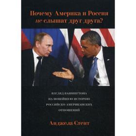 Стент А. Почему Америка и Россия не слышат друг друга