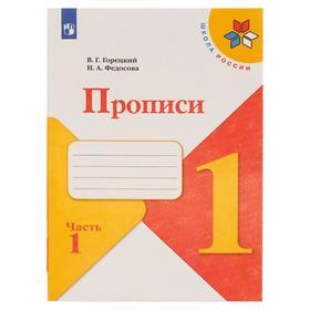 """Пропись к """"Азбуке"""" Горецкого в 4-х ч. Ч.1 Федосова (2021)"""