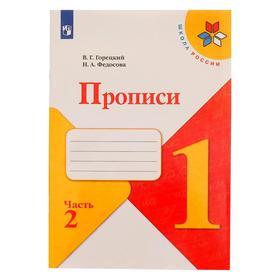 """Пропись к """"Азбуке"""" Горецкого в 4-х ч. Ч.2 Федосова (2021)"""