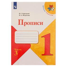 """Пропись к """"Азбуке"""" Горецкого в 4-х ч. Ч.3 Федосова (2021)"""