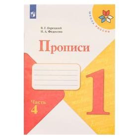 """Пропись к """"Азбуке"""" Горецкого в 4-х ч. Ч.4 Федосова (2021)"""