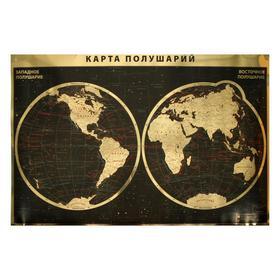 Карта Мира полушарий Физическая