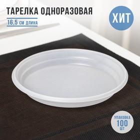 Тарелка d=16,5 см, 100 шт/уп, цвет белый