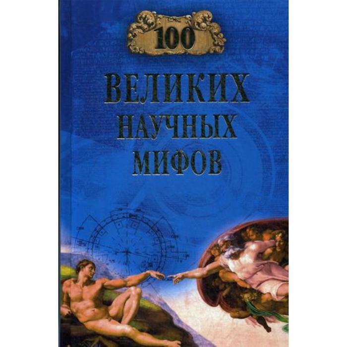 100 великих научных мифов. Волков А.В.