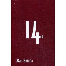 14-й: роман. Эшноз Ж.