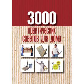 3000 практических советов для дома. Батурина А. Е.