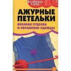 Ажурные петельки: вязаная отделка и украшение одежды. Семенова Л.Н.