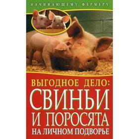 Выгодное дело:свиньи и поросята на личном подворье. Малай С.А. Ош