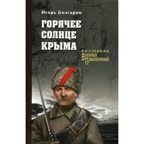 Горячее солнце Крыма: роман, повесть. Болгарин И.Я.