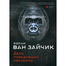 Дело победившей обезьяны: роман. Хольм ван Зайчик