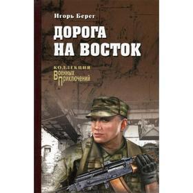 Дорога на восток: роман. Берег И.