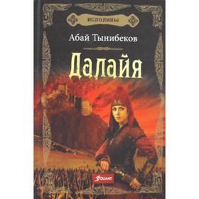 Исполины: исторический роман. Книга 1. Далайя. Абай Тынибеков