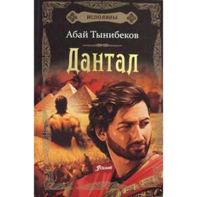 Исполины: исторический роман. Кн. 2: Дантал. Абай Тынибеков
