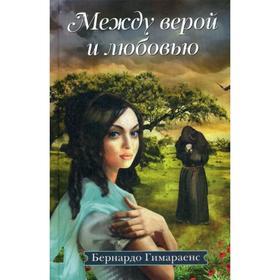 Между верой и любовью: роман. Гимараенс Б. Ош