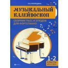 Музыкальный калейдоскоп: 1-2 класс. ДМШ и ДШИ. Воеводина Л. В.