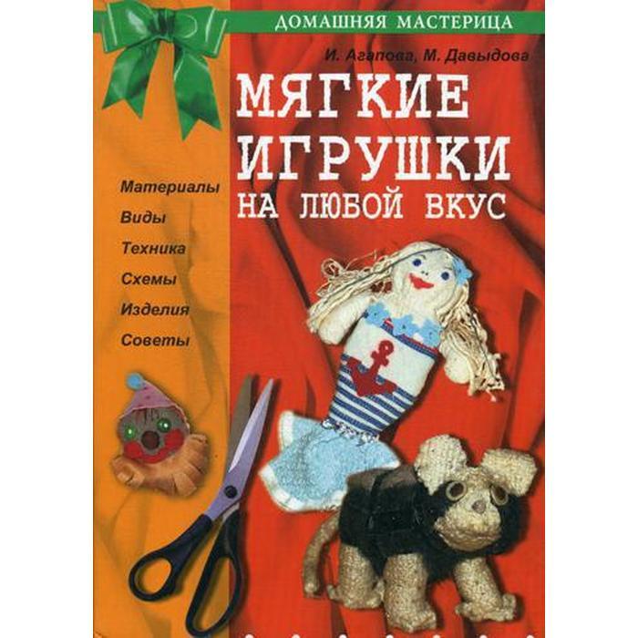 Мягкие игрушки на любой вкус. Агапова И., Давыдова М.