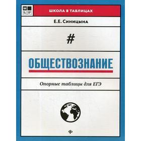 Обществознание. Опорные таблицы для ЕГЭ. 2-е изд. Синицына Е.Е. Ош