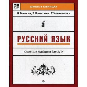 Русский язык. Опорные таблицы для ЕГЭ. Гофман В., Калугина В., Чернорева Т. Ош