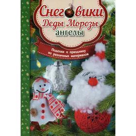 Снеговики, Деды Морозы, ангелы. Поделки к празднику из различных материалов. Юдина М. Ош