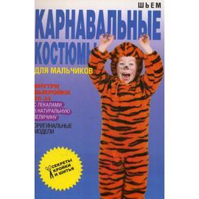 Шьем карнавальные костюмы для мальчиков (+ выкройки). Яковлева О.В.