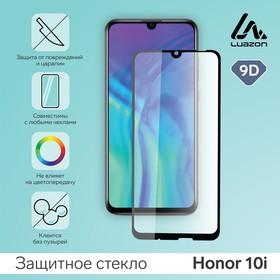 Защитное стекло 9D LuazON для Honor 10i, полный клей, 0.33 мм, 9Н, черное