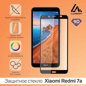 Защитное стекло 9D LuazON для Xiaomi Redmi 7a, полный клей, 0.33 мм, 9Н, черное