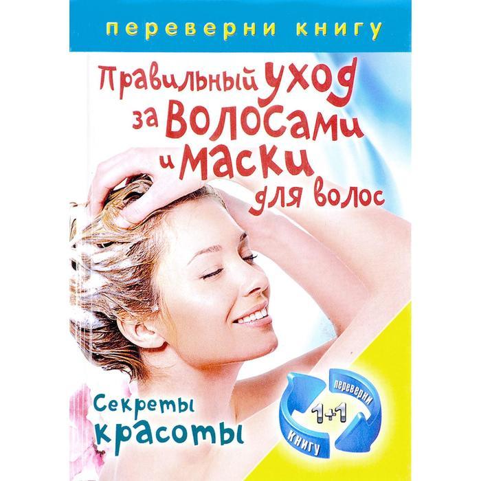 1+1, или Переверни книгу. Правильный уход за волосами и маски для волос+Стильные прически и окрашивани. Сост. Кашин С.П.
