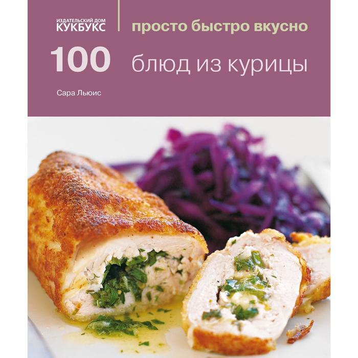100 блюд из курицы. Льюис С.