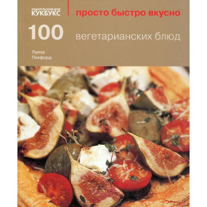 100 вегетарианских блюд. Пикфорд Л.