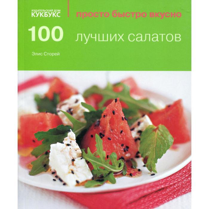 100 лучших салатов. Стори Э.