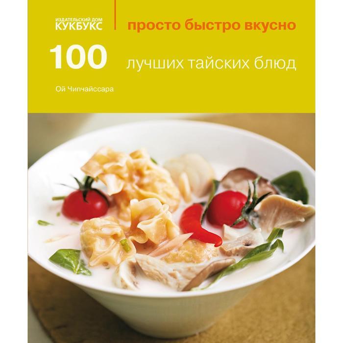 100 лучших тайских блюд. Ои Чипчаиссара
