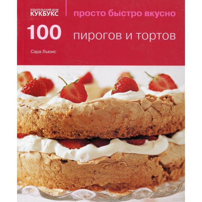 100 пирогов и тортов. Льюис С.