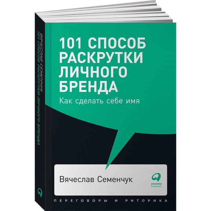 101 способ раскрутки личного бренда: Как сделать себе имя. (обложка) Семенчук В.