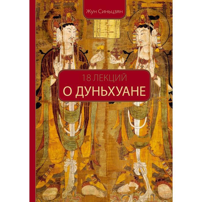 18 лекций О Дуньхуане. Жун Синьцзя