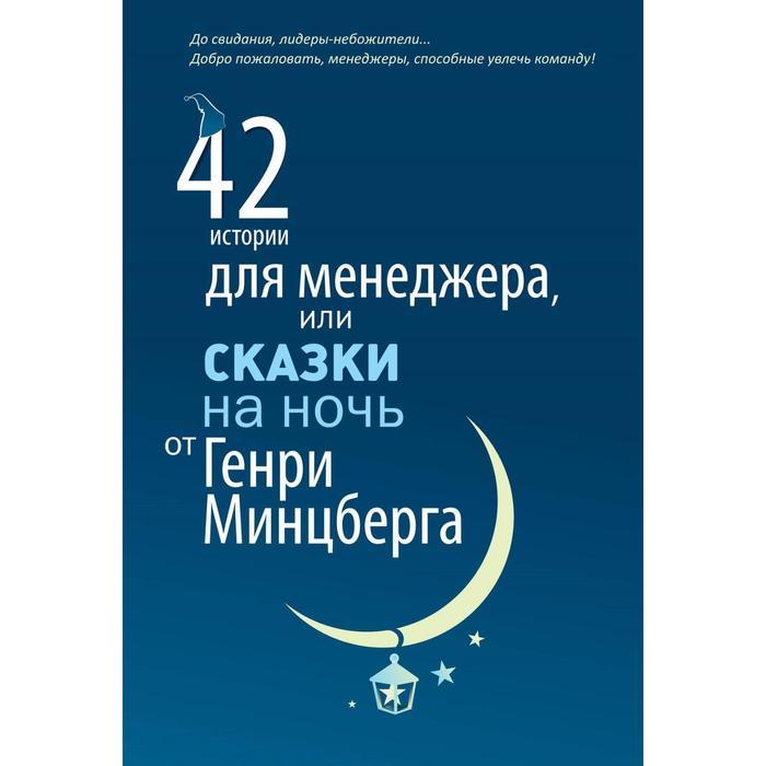 42 истории для менеджера, или сказки на ночь от Генри Минцберга. Минцберг Г.
