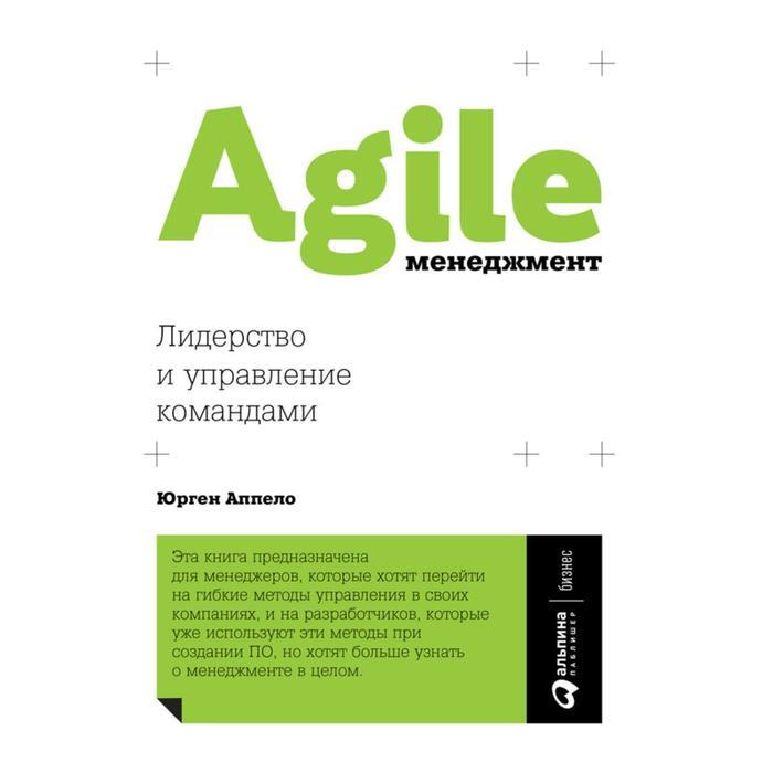 Agile-менеджмент: Лидерство и управление командами. Аппело Ю.