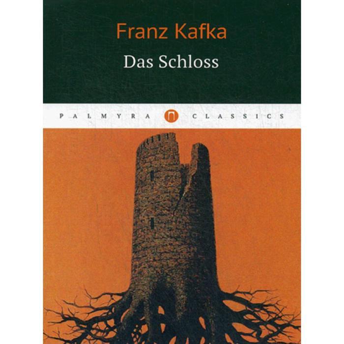 Das Schloss = Замок: роман на немц.языке. Kafka F.