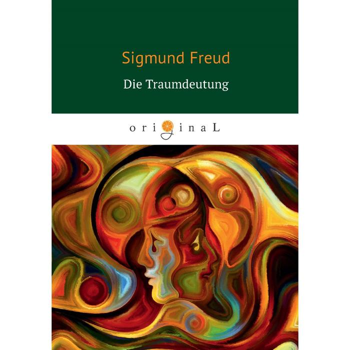Die Traumdeutung = Толкование сновидений: на немец.яз. Freud S.