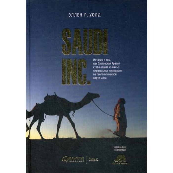 SAUDI INC. История о том, как Саудовская Аравия стала одним из самых влиятельных государств на геополитической карте мира. Эллен В.