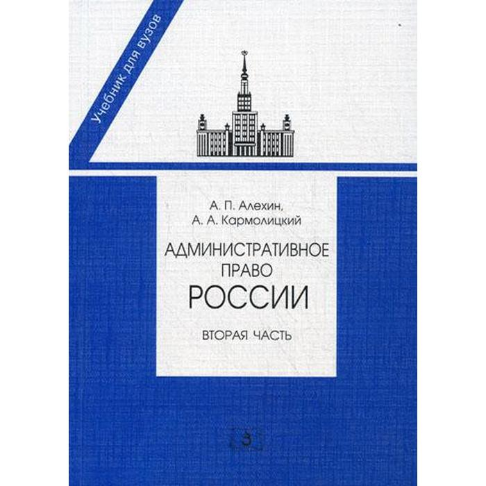 Административное право России. Часть 2. 2-е издание, переработанное и дополненное. Алехин А. П., Кармолицкий А. А
